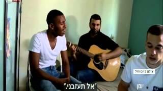 יומן - מילד  במשפחת אומנה לזמר מבטיח