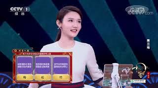 [中国诗词大会]蒙曼赠诗小才女:未出土时先有节 便凌云去也无心| CCTV