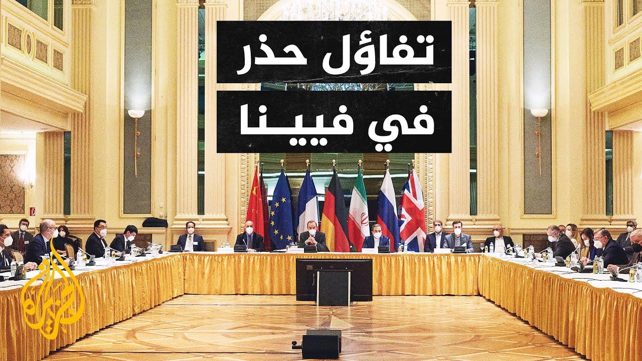 طهران: محادثات الملف النووي في فيينا تحقق تفاهما جديدا  - نشر قبل 5 ساعة