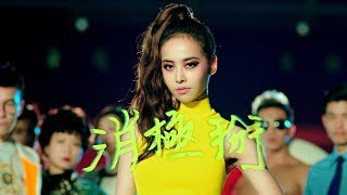 蔡依林 Jolin Tsai《消極掰 Life Sucks》Official Music Video