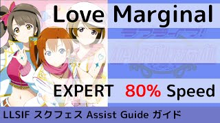 [Guide/EX 80%] Love Marginal - スクフェス