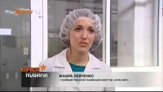 """ICTV. Нагороди """"Клубу Сиру"""" від Національної асоціації молочників України"""