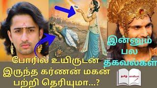 Karnan son Vrikshakethu full details in Tamil | Arjunan killed by his own son Tamil | #Tamilkaviyam