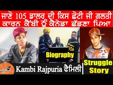 Kambi Rajpuria Biography In Punjabi | Struggle Story | Family | Mother | Father | $105 Story Kambi