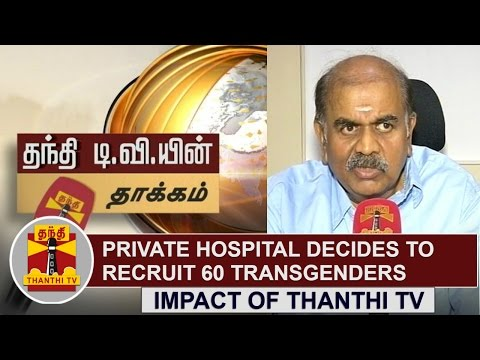Impact of Thanthi TV | Private Hospital decides to recruit 60 Transgenders | Thanthi TV