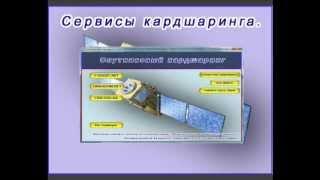 Что такое спутниковый кардшаринг?(Что такое спутниковый кардшаринг? Данное видео подробно рассказывает о таком явлении как кардшаринг.ВНИМА..., 2012-11-02T17:36:02.000Z)