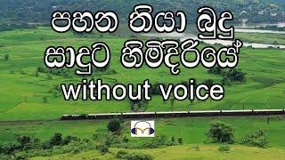 pahana thiya budu saduta Karaoke (without voice) පහන තියා බුදු සාදුට