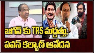 జగన్ కు TRS మద్దత్తు, పవన్ కల్యాణ్ ఆవేదన||Prof K Nageshwar On TRS Supporting Jagan, Pawan Anguish||