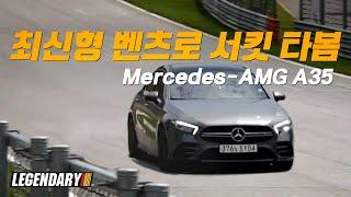 채널 컨셉 바꿨냐구요? 레전더리가 서킷에서 신형 벤츠를? Mercedes-AMG A35 4MATIC 인제스피디움 서킷주행 리뷰!
