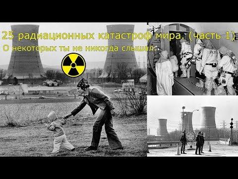 25 радиационных катастроф мира. (часть 1)