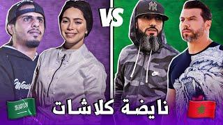 الراب المغربي ضد الراب السعودي 😂🔥 نايضة كلاشات 😱 | Moro, Muslim, Klash, Alyoung