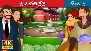 උයන්පල්ලා | Sinhala Cartoon | Sinhala Fairy Tales