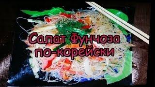 Салат Фунчоза по-корейски! / Salad Funchoza in Korean!
