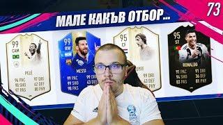FIFA 19 СКАНДАЛЕН ОТБОР с TOTS 99 MESSI в ДРАФТ! ИНФАРКТЕН ФИНАЛ И ДУЗПИ!