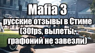 Mafia 3 русские отзывы в Стиме (30fps, вылеты, графоний не завезли)(, 2016-10-07T05:53:17.000Z)