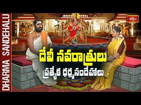 Dussehra Special Dharma Sandehalu by Brahmasri Puranam Maheshwara Sharma    Bhakthi TV