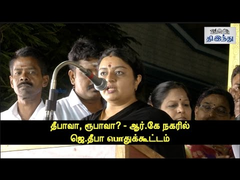 J Deepa's First Public Meeting @ RK Nagar | Tamil The Hindu