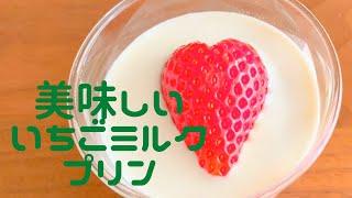 【コロナに負けるな!】自宅で作ろう!美味しいいちごミルクプリン