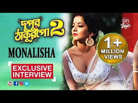 Monalisa | Jhuma বৌদি | Exclusive Interview | Dupur thakurpo season 2