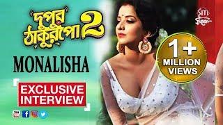 Monalisa | Jhuma বৌদি | Exclusive Interview | Dupur thakurpo season 2