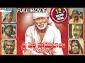Download Sri Shirdi Sai Baba Mahatyam Full Movie || Vijayachander, Chandra Mohan, Anjali Devi MP3 song and Music Video