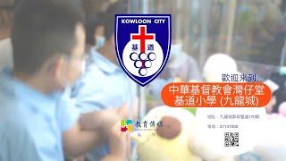 Publication Date: 2021-08-03 | Video Title: 【GoodSchool好學校推介】中華基督教會灣仔堂基道小學