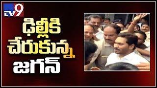 YS Jagan arrives in Delhi to meet PM Modi - TV9