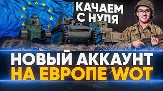 НОВЫЙ АККАУНТ на ЕВРОПЕ WoT - КАЧАЕМ С НУЛЯ ТАНКИ!