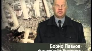 Звернення військового комісара Полтавського обласного військового комісаріату