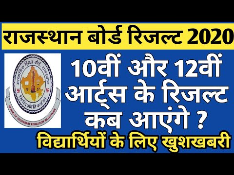 Rajasthan Board 12th Result News Rajasthan Board 12th Arts Result Rbse 10th Result 2020 Youtube