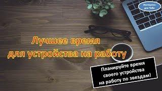 видео Жизненные советы для устройства на работу