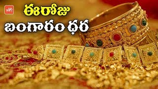 Gold Price Today in India | #GoldRate | 26-04-2019 | Hyderabad | Chennai | Visakhapatnam | YOYO TV