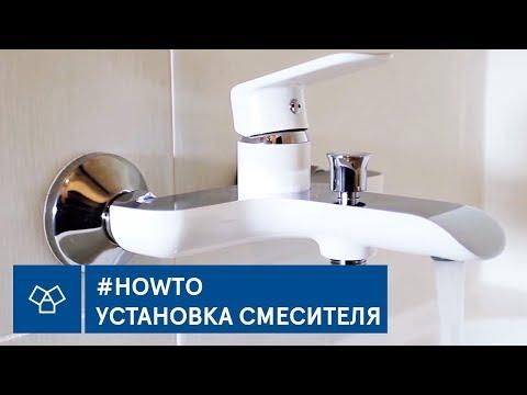 #HowTo Установка смесителя в ванной 🛀