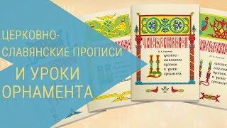 Церковнославянские прописи и уроки орнамента.