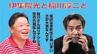 ラジオ番組『伊集院光とらじおと』(TBSラジオ系)で、「怪談ナイト」が...