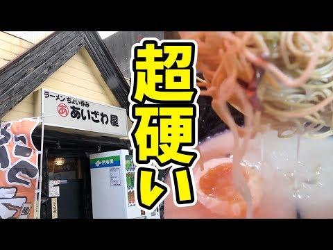 【湯気通し越え】世界一硬い替え玉が食べられるラーメン屋!
