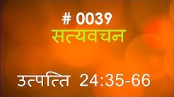 उत्पत्ति (#0039) Genesis 24 :35 - 66   Hindi Bible Study Satya Vachan