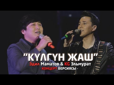 KG Эльмурат & Эдил Маматов - Кулгун жаш / Жаны 2019