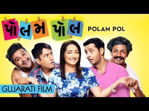 Polam Pol full movie - Superhit Urban Gujarati Comedy Full Film 2016 - Jimit Trivedi