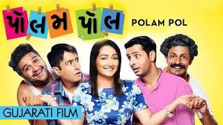 Polam Pol full movie ( with English Subtitles )- Superhit Urban Gujarati Comedy Film 2017