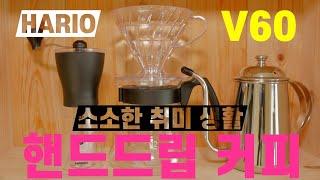 [소취생TV]핸드드립 커피 세트 feat. 하리오 V6…