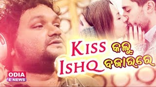 Kiss Kalu Ishq Bazaar Re - A Masti Song by Humane Sagar | Music & Lyrics - JJ MOhanty