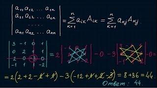 Вычисление определителя четвертого порядка