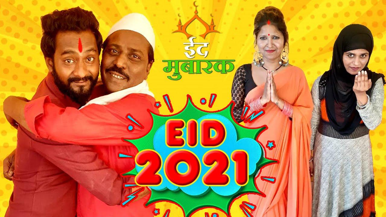 EID 2021 | HINDUSTANI EID | RADHE | EID IN INDIA 2021 | CHOTU DADA EID | EID KA CHAND 2021 | STATUS