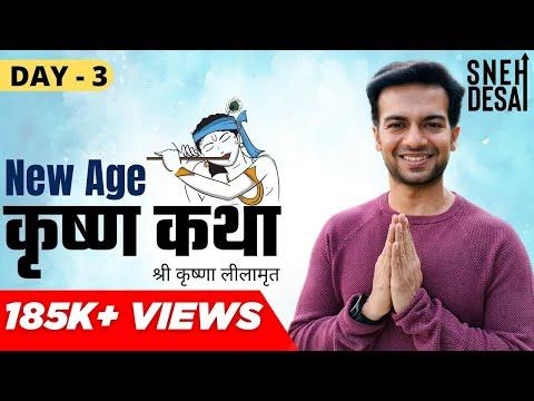 ☀️ Watch Krishna Katha Day 3 Online   Krishna and Mahabharata   Video in Hindi   Dr.Sneh Desai☀️