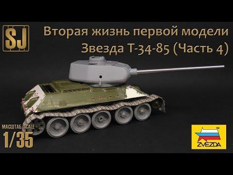 видео: Звезда t-34-85 – Вторая жизнь первой модели (Часть 4)