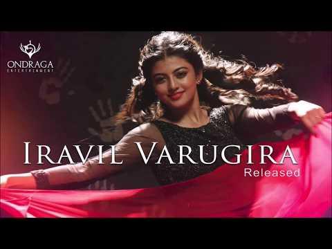 Iravil Varukira Thirudan | En Aaloda...