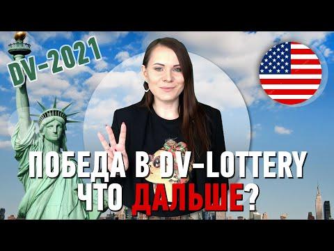 Выиграли в DV-Lottery 2021? Собеседование, документы, оформление гринкарты
