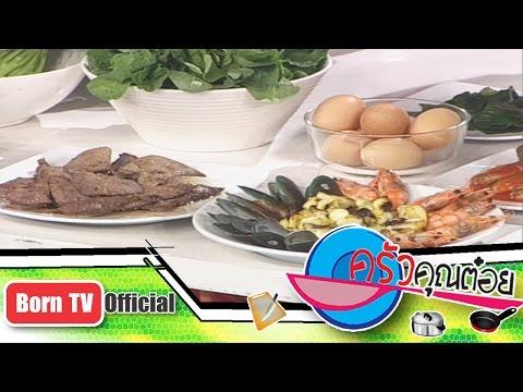 กินอาหารตามกรุ๊ปเลือด O 24 ธ.ค.56 (1/2) ครัวคุณต๋อย