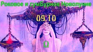"""Что принесет Роковое и сумБурное Новолуние 9.10 в ♎ каждому знаку Зодиака"""""""
